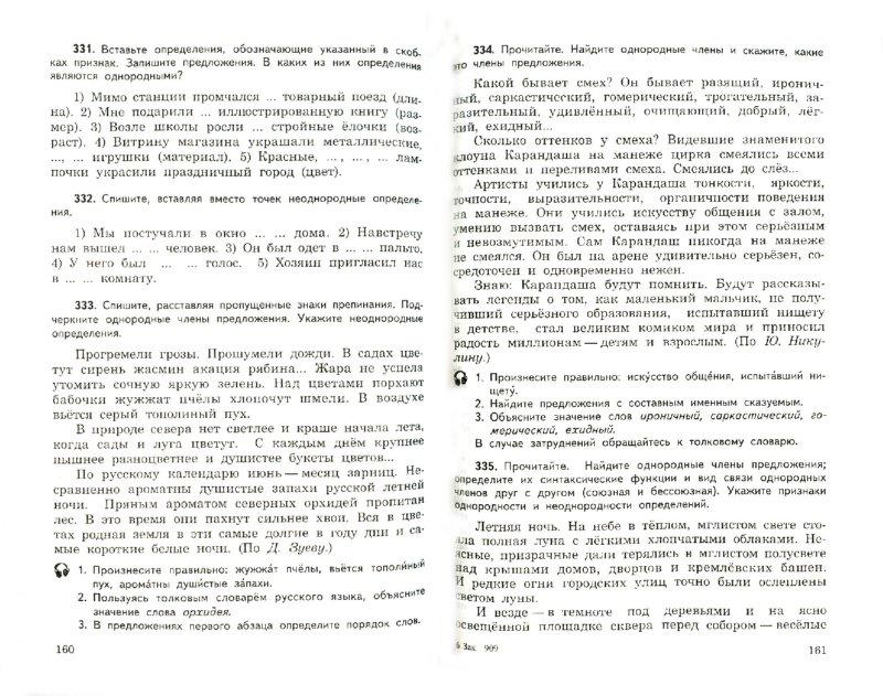 8 класс русский язык автор р.е.сабаткоев