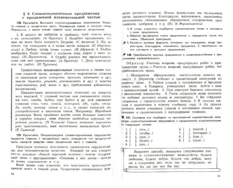 русскому гдз сабаткоев 9 года языку класс по 1999