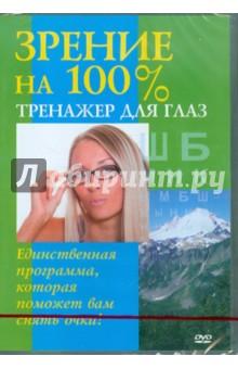 Зрение на 100%. Тренажер для глаз (DVD)