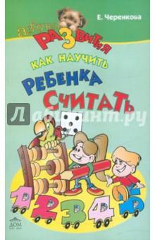 Черенкова Елена Феликсовна Как научить ребенка считать
