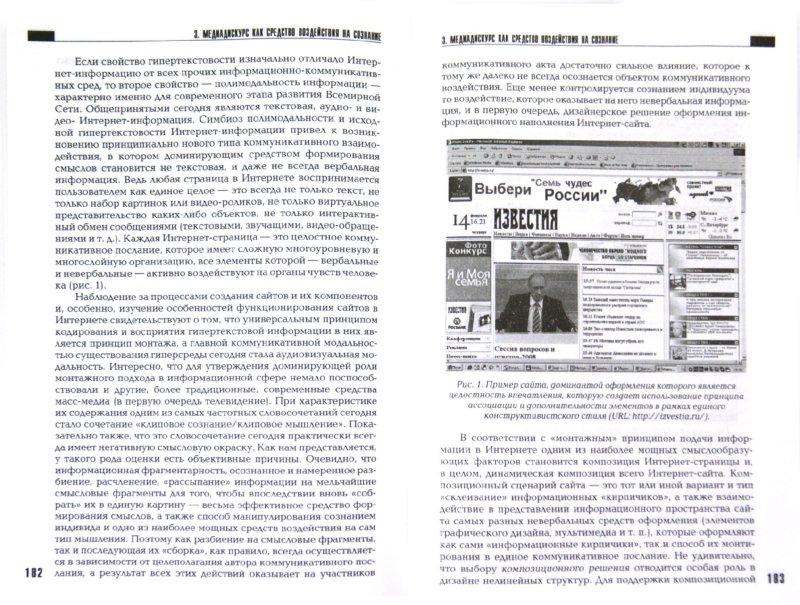 Иллюстрация 1 из 6 для Язык и дискурс средств массовой информации в XXI веке | Лабиринт - книги. Источник: Лабиринт