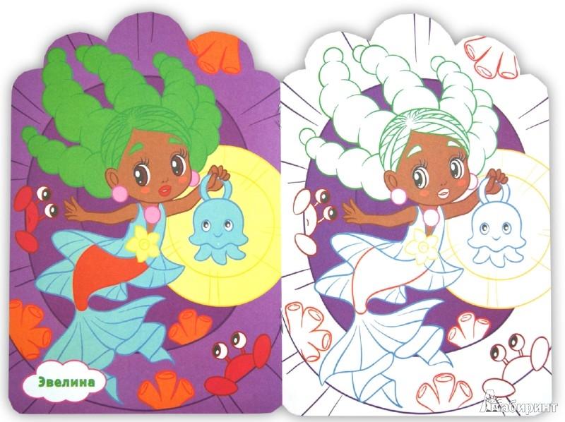 Иллюстрация 1 из 5 для Русалки. Посмотри и раскрась | Лабиринт - книги. Источник: Лабиринт