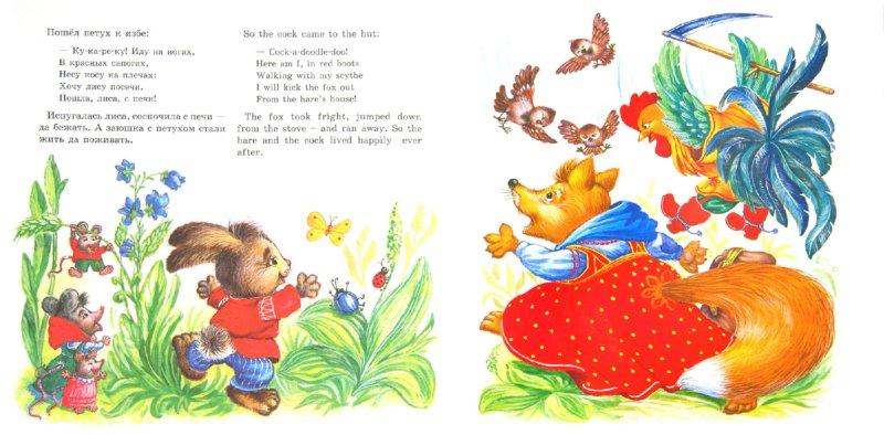 Иллюстрация 1 из 8 для Заюшкина избушка   Лабиринт - книги. Источник: Лабиринт