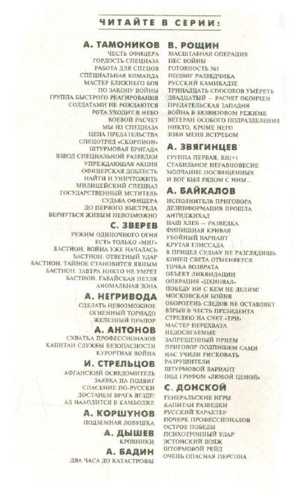 Иллюстрация 1 из 6 для Приговор подпишем сами - Альберт Байкалов | Лабиринт - книги. Источник: Лабиринт