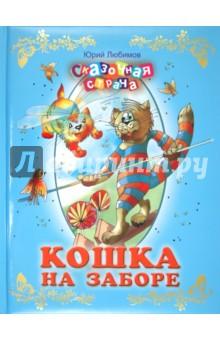 Кошка на забореОтечественная поэзия для детей<br>В книге представлены веселые стихи лауреата премии П. Ершова Юрия Любимова. Это стихи для детей и для взрослых, которые в душе остались детьми.<br>