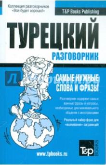 Русско-турецкий разговорник. Самые нужные слова и фразы