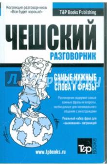Русско-чешский разговорник. Самые нужные слова и фразы