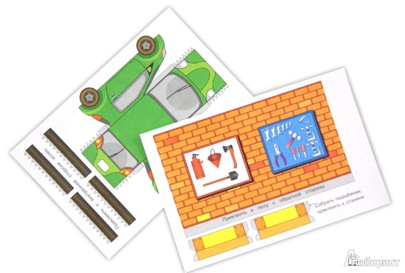 Иллюстрация 1 из 9 для Вырежи и склей. Автомастерская | Лабиринт - книги. Источник: Лабиринт