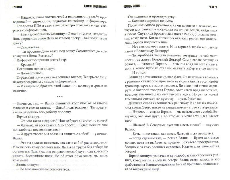 Иллюстрация 1 из 10 для Кровь Зоны - Артем Обуховский   Лабиринт - книги. Источник: Лабиринт