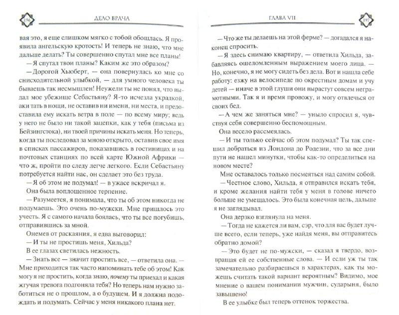Иллюстрация 1 из 9 для Дело врача - Дойл, Аллен | Лабиринт - книги. Источник: Лабиринт