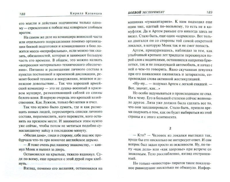 Иллюстрация 1 из 2 для Боевой эксперимент - Кирилл Казанцев | Лабиринт - книги. Источник: Лабиринт