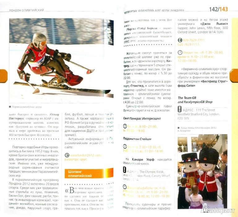 Иллюстрация 1 из 9 для Лондон: путеводитель, 4-е издание - Галина Рэмптон | Лабиринт - книги. Источник: Лабиринт