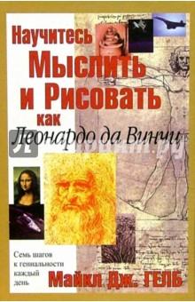 Автор гелб майкл дж