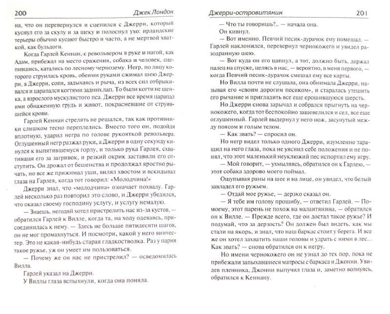 Иллюстрация 1 из 5 для Джерри-островитянин. Майкл, брат Джерри - Джек Лондон | Лабиринт - книги. Источник: Лабиринт