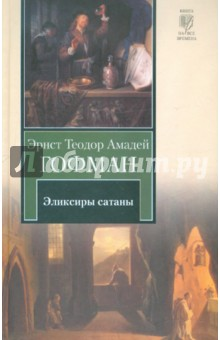 Эликсиры сатаныКлассическая зарубежная проза<br>Эрнст Теодор Амадей Гофман - классик мировой литературы, знаменитый немецкий писатель, композитор, художник. В своем творчестве Гофман отдал дань романтизму и оккультизму, новелле ужасов и литературной сказке для взрослых, а также социальной сатире. Его произведения, причудливые и изящные, поистине завораживают и затягивают в свой удивительный, фантастический мир. Одно из самых интересных и необычных произведений великого Гофмана. Шедевр готического романа. История сына великого грешника - молодого монаха-цистерцианца из удаленной германской обители, отправленного в Рим и ставшего свидетелем и участником череды таинственных и страшных событий, одновременно пугает, увлекает и вместе с тем очаровывает читателя изысканной манерой, в которой написана эта книга…<br>