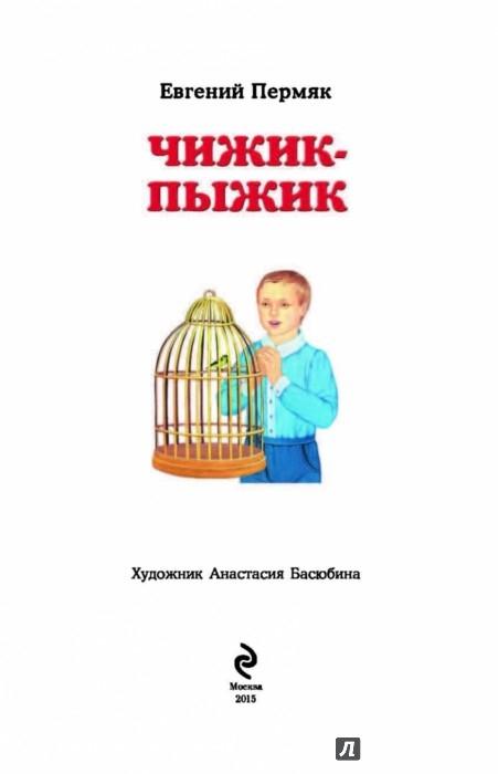 Иллюстрация 1 из 35 для Чижик-Пыжик - Евгений Пермяк | Лабиринт - книги. Источник: Лабиринт