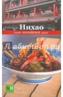 НихаоНациональные кухни<br>Нихао с китайского переводят по разному: Привет!, Здравствуйте!... - но смысл примерно один и тот же. Это одно из первых слов, с которых начинается изучение языка. Это слово, с которого, например, начинается знакомство с китайской кухней.<br>