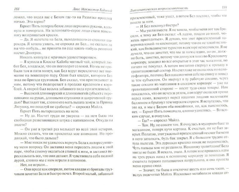 Иллюстрация 1 из 6 для Дипломатическая неприкосновенность - Лоис Буджолд | Лабиринт - книги. Источник: Лабиринт
