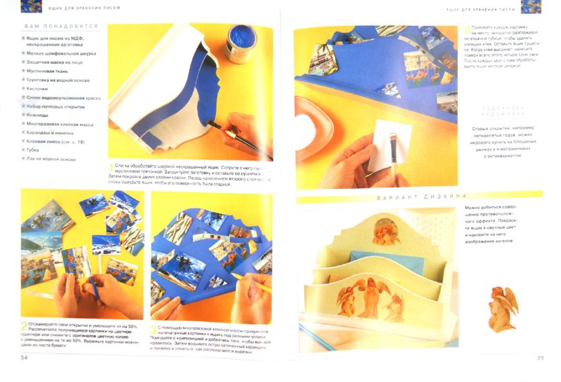 Иллюстрация 1 из 16 для Стильный декупаж. 15 проектов шаг за шагом - Мэри Магуайр | Лабиринт - книги. Источник: Лабиринт