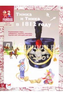 Каширская Екатерина Владимировна Тимка и Тинка в 1812 году: развивающие игры