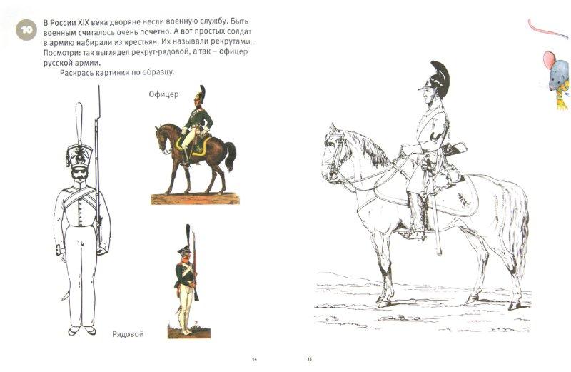 Иллюстрация 1 из 20 для Тимка и Тинка в 1812 году: развивающие игры - Екатерина Каширская | Лабиринт - книги. Источник: Лабиринт