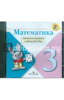 Математика. 3 класс. Электронное приложение к учебнику М.И. Моро и др. ФГОС (CDpc)