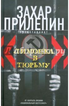 """""""Лимонка"""" в тюрьму. 2000-2011/ C,jhybr"""