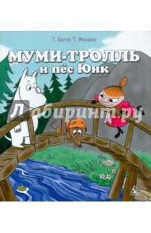 Багге Тапани, Мякеля Туомас Муми-тролль и пес Юнк