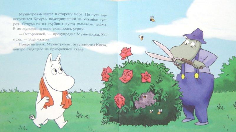 Иллюстрация 1 из 20 для Муми-тролль и пес Юнк - Багге, Мякеля   Лабиринт - книги. Источник: Лабиринт