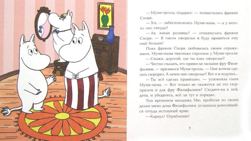 Иллюстрация 1 из 31 для Муми-тролль и чудесное ожерелье - Багге, Мякеля   Лабиринт - книги. Источник: Лабиринт