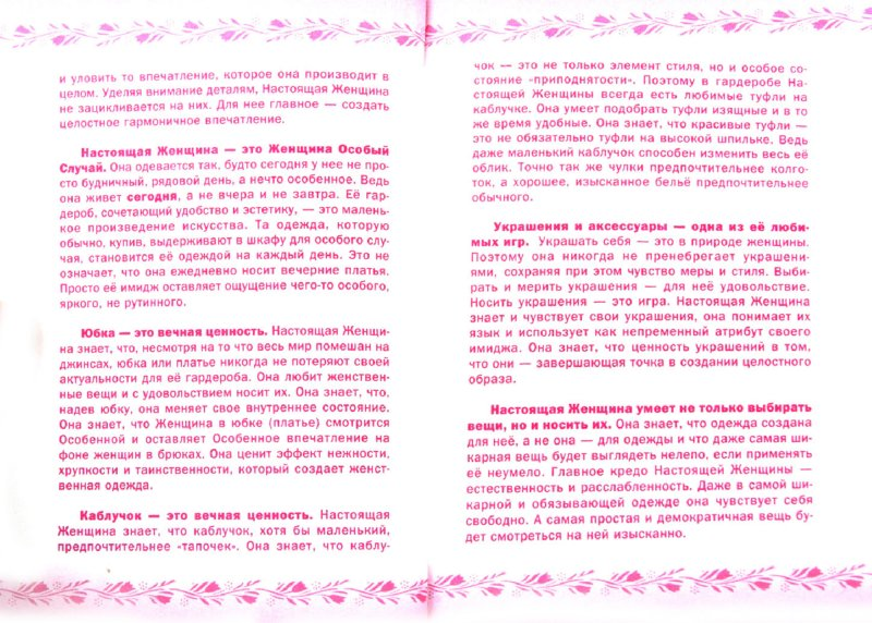 Иллюстрация 1 из 9 для 10 Заповедей для Настоящей Женщины. Книга-тренинг (Великолепная водяная лилия) - Юлия Свияш   Лабиринт - книги. Источник: Лабиринт