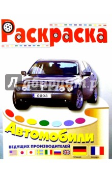 Автомобили Германии и Франции/0003/раскраска