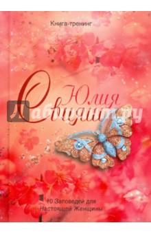 10 Заповедей для Настоящей Женщины. Книга тренинг (Золотая бабочка и яблони в цвету)