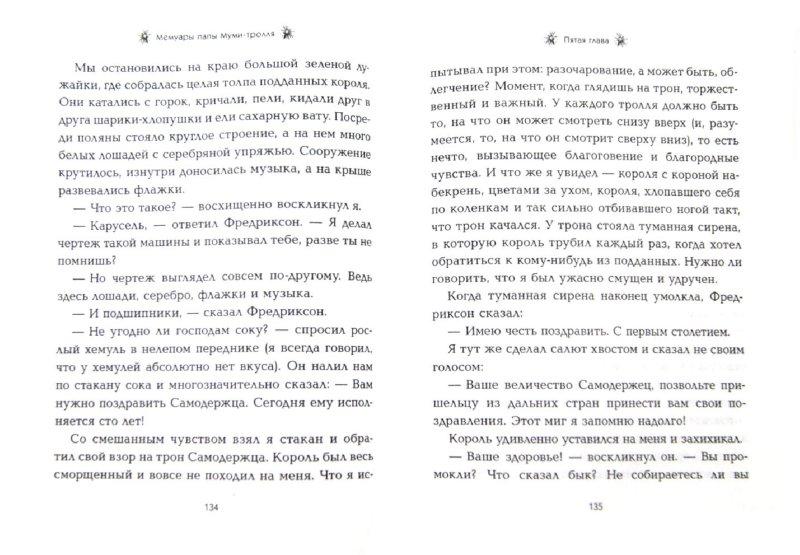 Иллюстрация 1 из 10 для Мемуары папы Муми-тролля - Туве Янссон   Лабиринт - книги. Источник: Лабиринт
