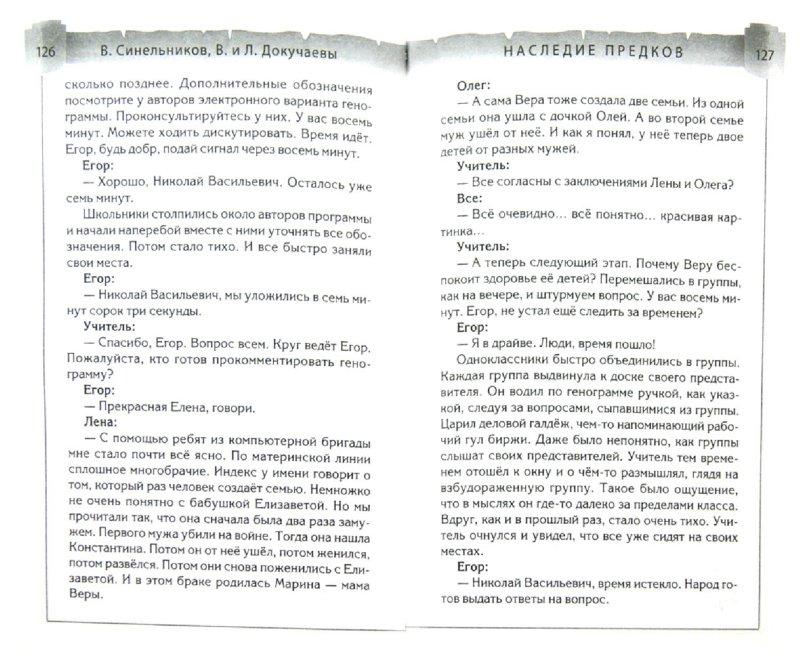 Иллюстрация 1 из 8 для Наследие предков. Обретение силы Рода - Синельников, Докучаев, Докучаева | Лабиринт - книги. Источник: Лабиринт