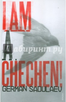 I am a Chechen!Художественная литература на англ. языке<br>I Am a Chechen! offers a lyrical fusion of exotic legends, stories and memories of Chechnya: a land of wondrous beauty, site of genocides past and present, and the author s ancestral home.<br>Haunted by memories of the land he deserted, Sadulaev tells the stories of those who stayed behind. He brings to life his friends - some now dead - revisiting their first loves, their passion for rock music, their quests for martyrdom. And he immerses us in the intoxicating beauty of his homeland s mountains, blossoms and the flocks of migratory swallows that fill its skies.<br>I Am a Chechen! is an intensely personal journey through the carnage of the war, exploring the pain, the challenge, and above all the meaning of being a Chechen and in German Sadulaev it announces the first compelling voice in fiction to emerge from the Chechen War.<br>German Sadulaev was born in 1973 and grew up in the Chechen village of Shali. At sixteen, before the start of the first Chechen war, he left to study law in St Petersburg. He lives there now. He is the author of five books, of which I Am a Chechen! is the second. Sadulaev s work makes highly uncomfortable reading for those in power in Russia and has unleashed heated debate there.<br>