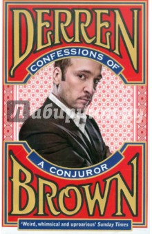 Confessions of a ConjurorХудожественная литература на англ. языке<br>The inside of Derren Brown s head is a strange and mysterious place. Now you can climb inside and wander around. Find out just how Derren s mind works, see what motivates him and discover what made him the weird and wonderful person he is today. <br>Obsessed with magic and illusions since childhood, Derren s life to date has been an extraordinary journey and here, in Confessions of a Conjuror, he allows us all to join him on a magical mystery tour - to the centre of his brain... Taking as his starting point the various stages of a conjuring trick he s performing in a crowded restaurant, Derren s endlessly engaging narrative wanders through subjects from all points of the compass, from the history of magic and the fundamentals of psychology to the joys of internet shopping and the proper use of Parmesan cheese. Brilliant, hilarious and entirely unlike anything else you have ever read before, Confessions of a Conjuror is also a complete and utter joy.<br>