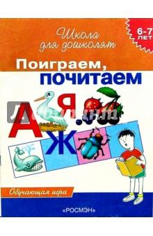 Гаврина Светлана Евгеньевна Поиграем, почитаем. Обучающая  игра для детей 6-7лет