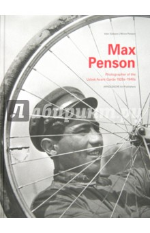 Max Penson: Photographer of the Uzbek Avant-Garde 1920s-1940sКультура, искусство, наука на английском языке<br>From 1924 the Russian photojournalist Max Penson (1893 - 1959) travelled through his adoptive homeland of Uzbekistan as a reporter. His photographs offer insight into a time when the country was loosening its centuries-old traditions and was confronted with a new political and social structure. These photographs, discovered three years ago in an attic and shown for the first time in this publication, come from the photographer s so far unseen legacy. They portray a country that in the early 20th century was a largely unknown part of mysterious and magical Central Asia. The awakening from this fairytale began just at the time when Max Penson was on the road with his camera, transmitting the upheaval of this ancient culture in fascinating photo reportages. Like no other photographer of his generation Max Penson documented the radical changes of a country that was only just being liberated from medieval social structures. Max Penson, a contemporary of the artist Alexander Rodtschenko and a friend of the film director Sergej Eisenstein, left behind a unique documentation of these changes. Max Penson was a photographer between tradition and revolution. This publication presents, by means of recently rediscovered works, the extraordinary documentary achievement of the Russian photojournalist, who portrayed in gripping photo reportages Uzbekistan s transformation from a medieval social structure to a Soviet Socialist Republic.<br>Книга на английском, немецком и русском языках.<br>