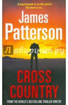 Cross CountryХудожественная литература на англ. языке<br>When Detective Alex Cross is called to investigate a massacre-style murder scene, he is shocked to find that one of the victims is an old friend. Angry, grieving, and more determined than ever, Cross begins the hunt for the perpetrators of this vicious crime. He is drawn into a dangerous underworld right in the heart of Washington DC that leads him on a life-threatening journey to the Niger Delta, where heroin dealing, slave trading and corruption are rife. <br>At the centre of this terrifying world, Cross finds the Tiger - the psychopathic leader of a fearsome gang of killers who are not what they seem. As Cross tracks the elusive Tiger through Africa, he must battle against conspiracy and untold violence. <br>Alex Cross is in a heart-stopping chase that takes him across a vast and uncompromising landscape and finds him not only hunting for a horrific killer, but also fighting for his own survival.<br>