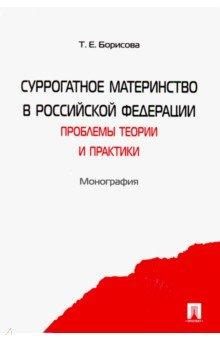 Суррогатное материнство в Российской Федерации. Проблемы теории и практики. Монография