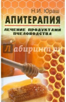 Апитерапия. Лечение продуктами пчеловодства