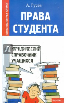 Права студента: юридический справочник учащихся