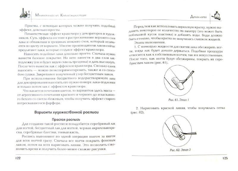 Иллюстрация 1 из 4 для Маникюр и нейл-арт. Краткая энциклопедия | Лабиринт - книги. Источник: Лабиринт