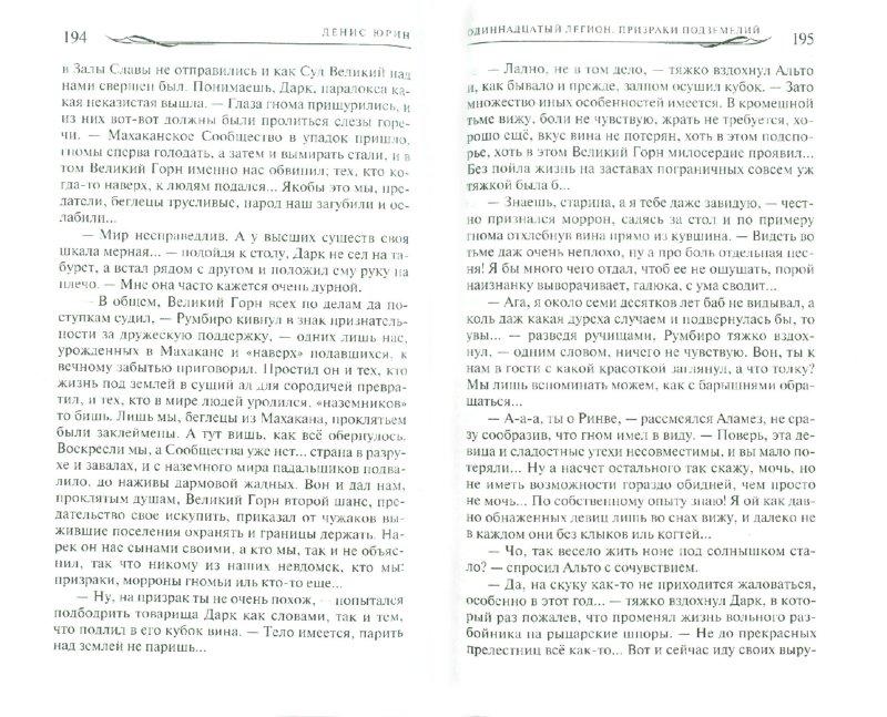 Иллюстрация 1 из 11 для Одиннадцатый легион. Призраки подземелий - Денис Юрин | Лабиринт - книги. Источник: Лабиринт