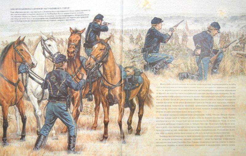 Иллюстрация 1 из 31 для Геттисберг 1863 год. Битва, создавшая Соединенные Штаты - Карл Смит | Лабиринт - книги. Источник: Лабиринт