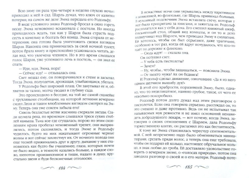 Иллюстрация 1 из 23 для Госпожа Бовари - Гюстав Флобер | Лабиринт - книги. Источник: Лабиринт