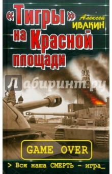«Тигры» на Красной площади. Вся наша СМЕРТЬ – игра