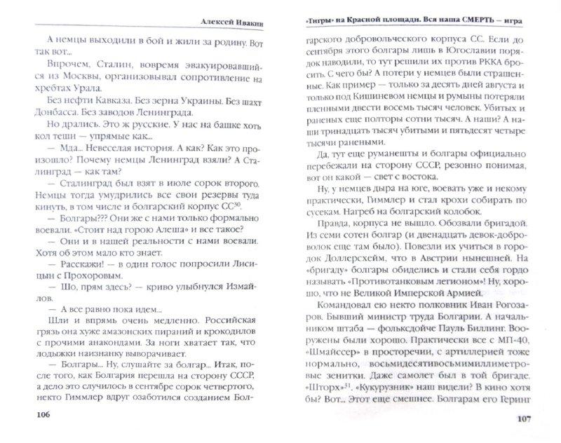 Иллюстрация 1 из 10 для «Тигры» на Красной площади. Вся наша СМЕРТЬ – игра - Алексей Ивакин | Лабиринт - книги. Источник: Лабиринт