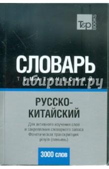 Русско-китайский тематический словарь 3000 слов